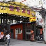 Deqi Hotel,  Beijing