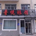 Harbin Puyue Inn, Harbin