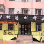 Harbin Bifenggang Clock Inn, Harbin