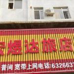 Hong Yi da Hotel, Fusong