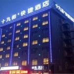 19 Street Hotel,  Pingyao