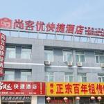 Thankyou Express Hotel Haobainian Furniture Plaza, Xianghe