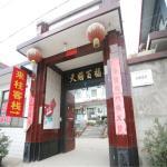 Lai Zhu Inn, Pingyao