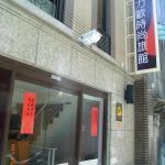 Lio Hotel - Ximending, Taipei