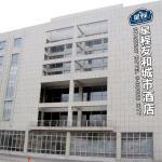 Hotel Pictures: Starway Hotel Zhangjiagang Bai Lu Road, Zhangjiagang