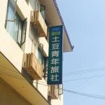Tudou Hotel,  Emeishan