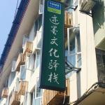 Emei Jimo Wenhua Inn, Emeishan