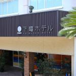 Washuzan Shimoden Hotel, Kurashiki
