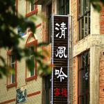 Wind's Whisper Inn, Yuanyang