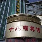 Shi Ba Zhe Inn, Zhangye