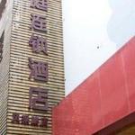 Loft Inn Shaoguan Fengcai Road Branch, Shaoguan