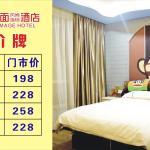 Xin Hua Mian Fengshang Express Inn Renmin Rd Branch,  Wenzhou