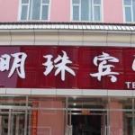 Changbaishan Mingzhu Inn,  Fusong