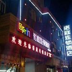 Loft Inn Shaoguan Beijiang Bridge Branch, Shaoguan