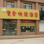 Yinchuan Aishe Express Hotel,  Yinchuan