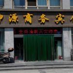 Yinchuan Shenyuan Business Hotel,  Yinchuan