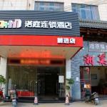 Loft Inn Shaoguan Qianjin Branch, Shaoguan