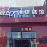 Harbin Dadong Express Hotel, Harbin