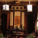 Anhui Huang Shan Hong Cun Shen Yu Ting Hostel, Yi