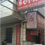 Jiangshan Lexin Guesthouse, Jiangshan
