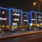 Bzul For Furnished Apartments,  Riyadh