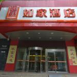 Home Inn Xi'an Nanmen Beilin Museum, Xian