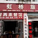 Hongqiao Hotel, Ankang
