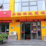 Huayu Express Inn,  Jining