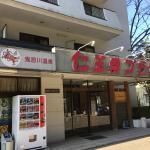 Kinugawa Niouson Plaza,  Nikko