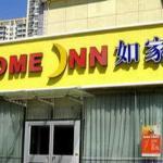 Home Inn Beijing Shuangjing,  Beijing