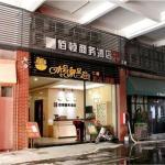 Foshan Baidun Business Hotel,  Foshan