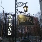 Toledo Hotel, Rostov on Don