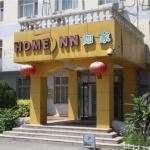 Home Inn Tianjin Weijin Road Water Park,  Tianjin