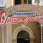 Pansionat Orlinoe Gnezdo,  Kislovodsk