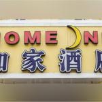 Home Inn Fuzhou Wusi Road Wenquan,  Fuzhou