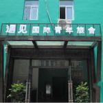 Qingdao Meet International Hostel Zhejiang Rd Zhanqiao Branch, Qingdao