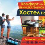 Narsan Hostel, Kislovodsk