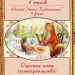 Добавить отзыв - Arina Rodionovna Hostel