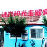 Bi'an Sunshine Theme Hotel,  Qingdao
