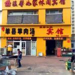 Chengyang Wenxin Rujia Inn,  Qingdao