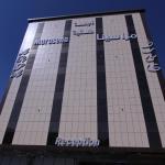 Marasena Arsa Hotel Suites, Taif