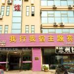Qingdao Woxing Wosu Boutique Theme Hotel,  Qingdao
