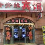 Qingqingyuan Inn,  Qingdao