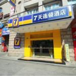 7Days Inn Shanghai East China Normal University Jinshajiang Road, Shanghai