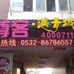 Qingdao YU.Qingcheng Hotel, Qingdao