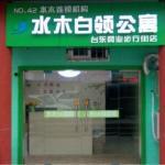 Shuimu Bailing Hotel No 51,  Qingdao