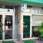 Hotel Villa Dogo,  Matsuyama