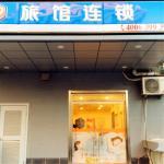 99 Inn Beijing Xinjiekou Jishuitan Metro Station, Beijing