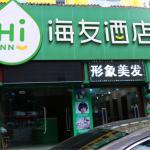 Hi Inn Fuzhou Railway Station, Fuzhou