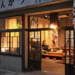 Sheena To Ippei, Tokyo